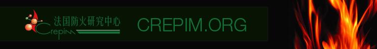 法国防火材料研究中心CREPIM