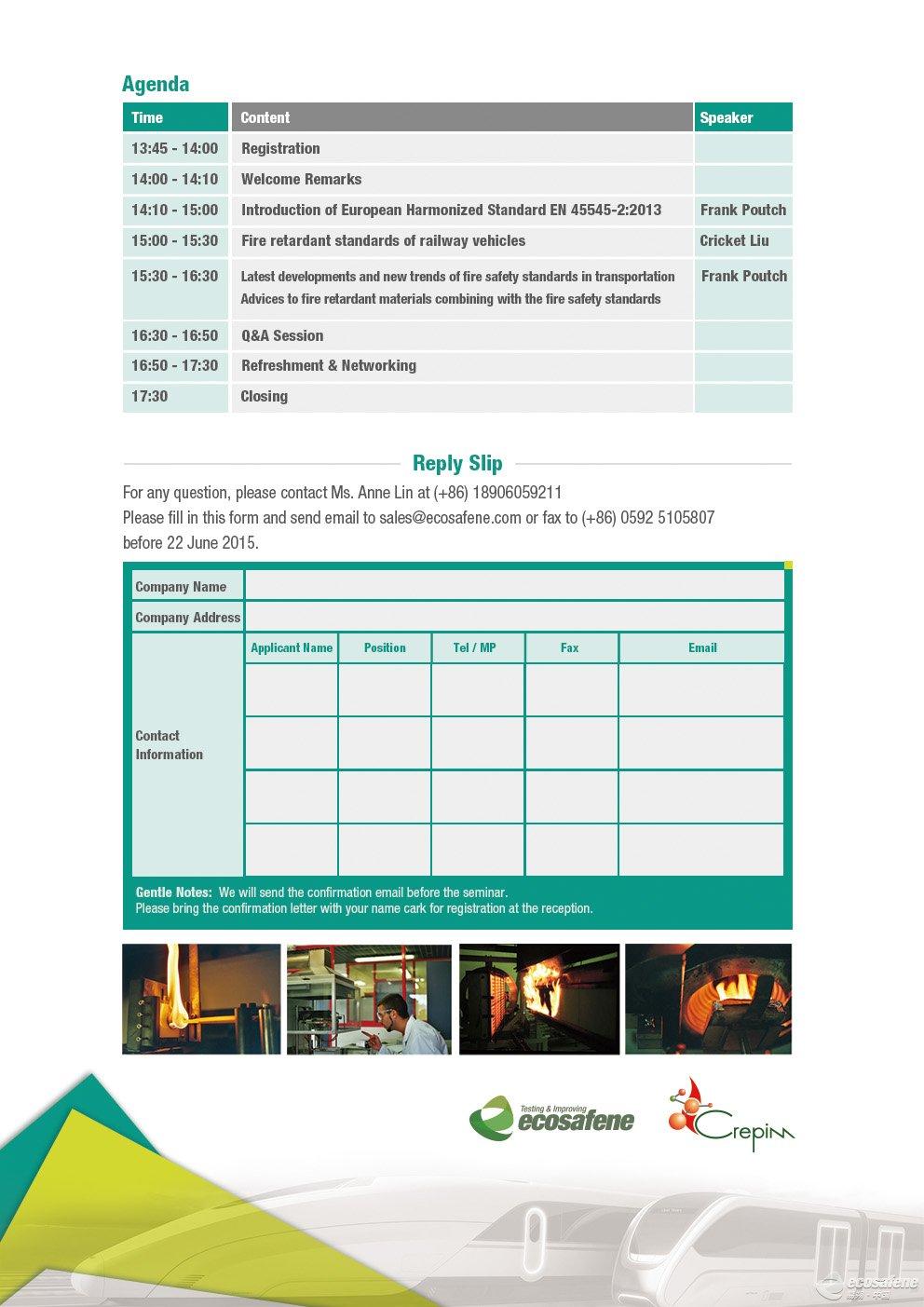 轨交车辆防火技术研讨会
